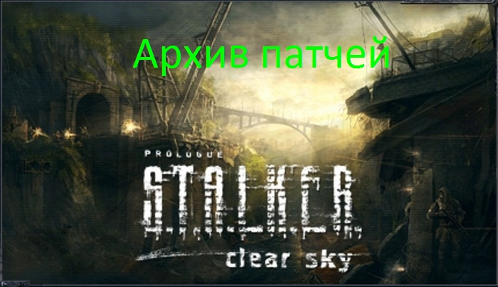 Начнем с Мир S.T.A.L.K.E.R. Clear Sky(сталкер чистое небо). Это снова я
